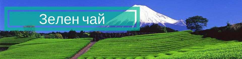 зелен чай от япония